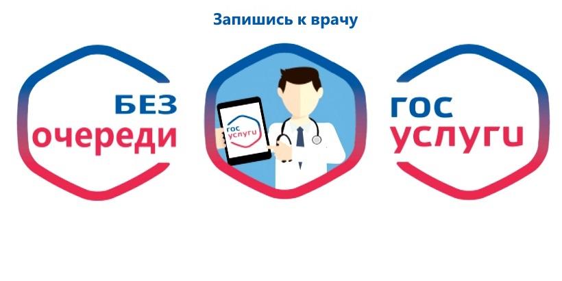 Запишись к врачу без очереди!