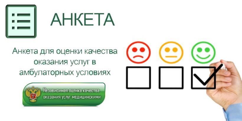 Оцени качества условий оказания услуг у нас!